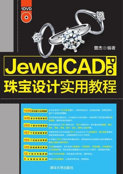 JewelCAD Pro珠宝设计实用教程