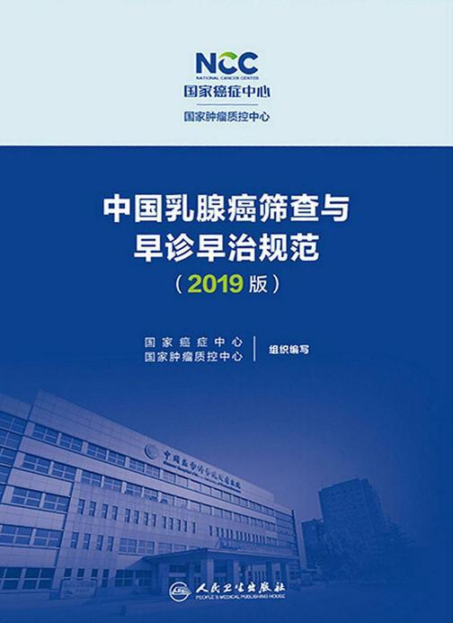 中国乳腺癌筛查与早诊早治规范:2019版