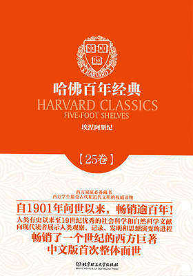 哈佛百年经典(第25卷):埃涅阿斯纪
