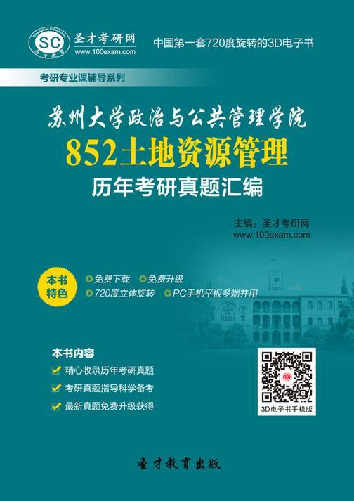 苏州大学政治与公共管理学院852土地资源管理历年考研真题汇编