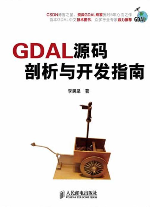 GDAL源码剖析与开发指南