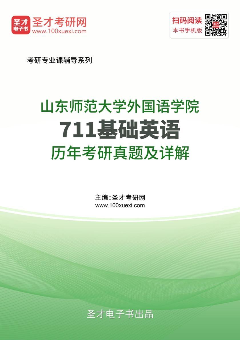 山东师范大学外国语学院711基础英语历年考研真题及详解