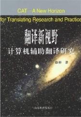 翻译新视野:计算机辅助翻译研究(仅适用PC阅读)