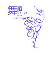 舞蹈(仅适用PC阅读)