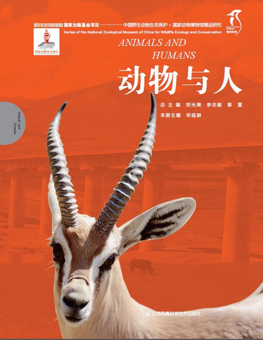 国家动物博物馆精品研究——动物与人