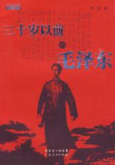 三十岁以前的毛泽东