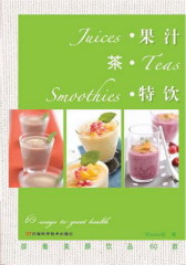 果汁茶特饮(试读本)