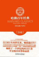 哈佛百年经典(第29卷):名著之前言与序言