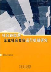 社会转型期企业社会责任运行机制研究
