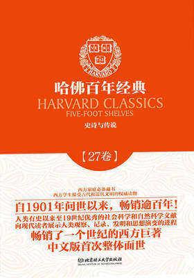 哈佛百年经典(第27卷):史诗与传说