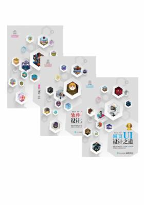 UI设计之道(三册)