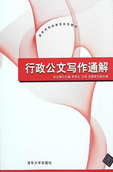 行政公文写作通解(新世纪网络教育系列教材)