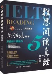 雅思阅读真经5(剑10版)(试读本)