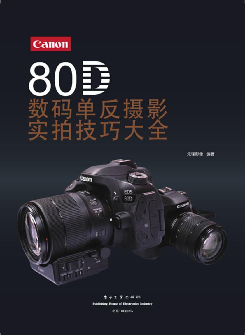 Canon 80D数码单反摄影实拍技巧大全