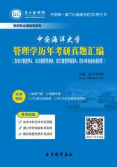 中国海洋大学管理学历年考研真题汇编(含866管理学A、860管理学综合、863管理学原理A、864专业综合课B等)