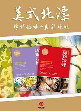 美式北漂:嘉利妹妹 X 珍妮姑娘(共2册)