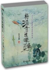 梅酒香螺嘬嘬菜——江南野味的民间话本(试读本)