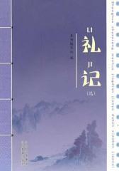 礼记(选)(仅适用PC阅读)