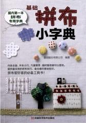 基础拼布小字典(试读本)