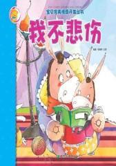 宝贝完美情商开发丛书:我不悲伤(仅适用PC阅读)