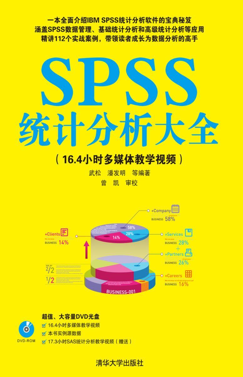 SPSS统计分析大全(光盘内容另行下载,地址见书封底)(仅适用PC阅读)