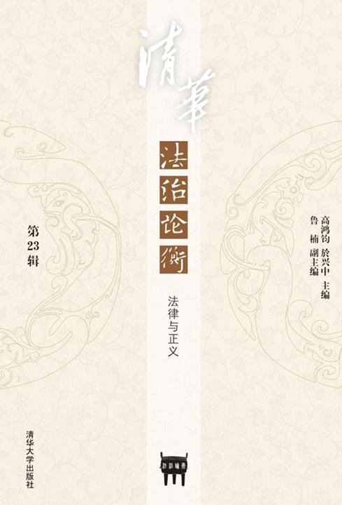 《清华法治论衡》(第23辑):法律与正义