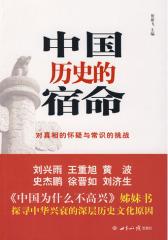 中国历史的宿命(试读本)
