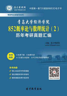青岛大学经济学院852概率论及数理统计(2)历年考研真题汇编