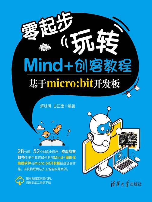 零起步玩转Mind+创客教程——基于micro:bit开发板