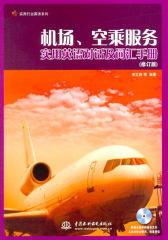 机场、空乘服务实用英语对话及词汇手册(修订版)