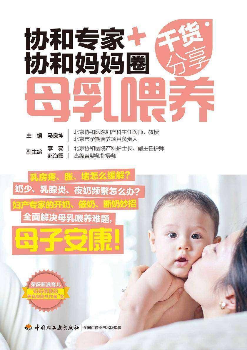 协和专家+协和妈妈圈干货分享:母乳喂养