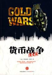 货币战争:黄金篇(试读本)