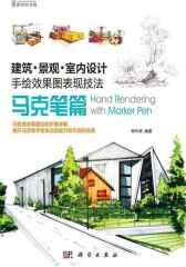 建筑·景观·室内设计手绘效果图表现技法-马克笔篇