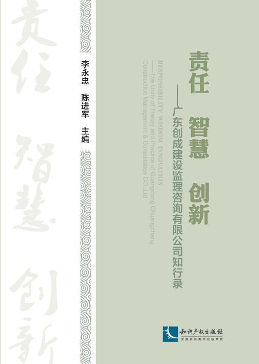 责任、智慧、创新——广东创成建设监理咨询有限公司知行录