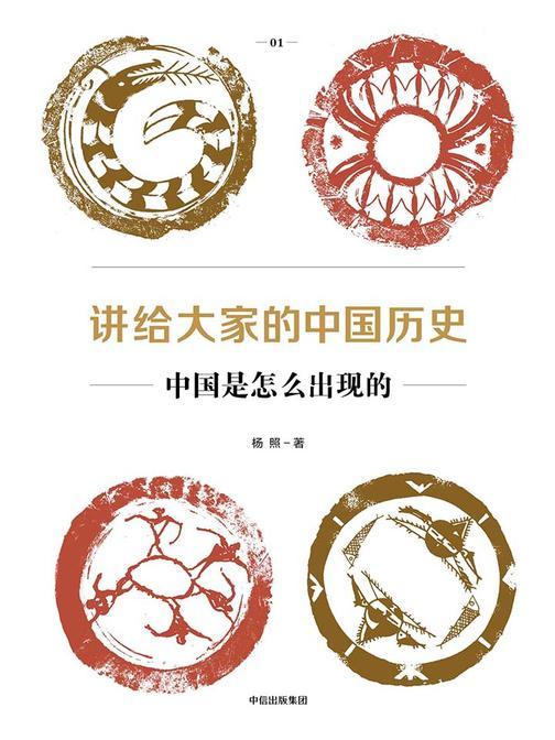 讲给大家的中国历史01:中国是怎么出现的