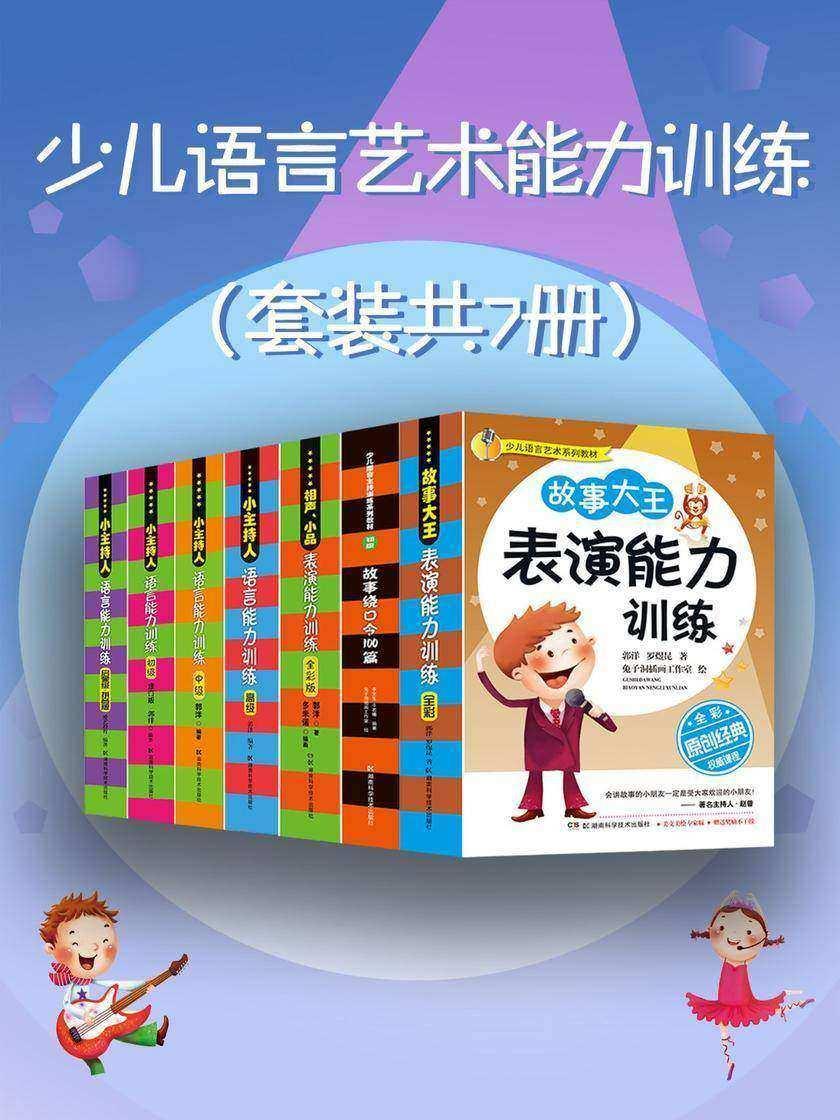 少儿语言艺术能力训练(套装共7册)(在语言游戏中提高孩子语言表达能力,让孩子在愉悦中提升自信!)