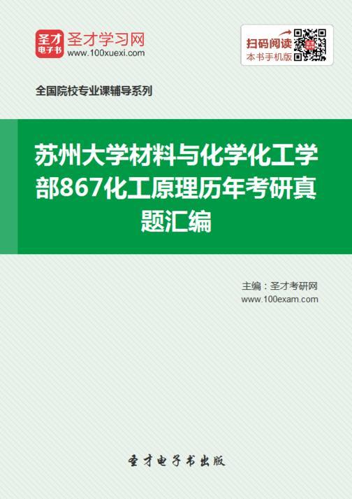 苏州大学材料与化学化工学部867化工原理历年考研真题汇编