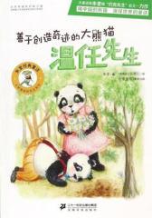 善于创造奇迹的大熊猫温任先生