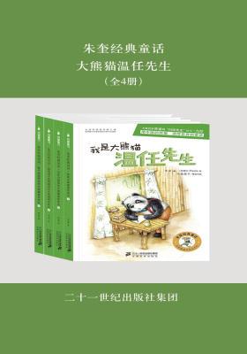 """""""朱奎经典童话·大熊猫温任先生""""系列(共4册)"""