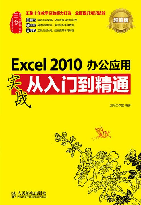 Excel 2010办公应用实战从入门到精通(超值版)
