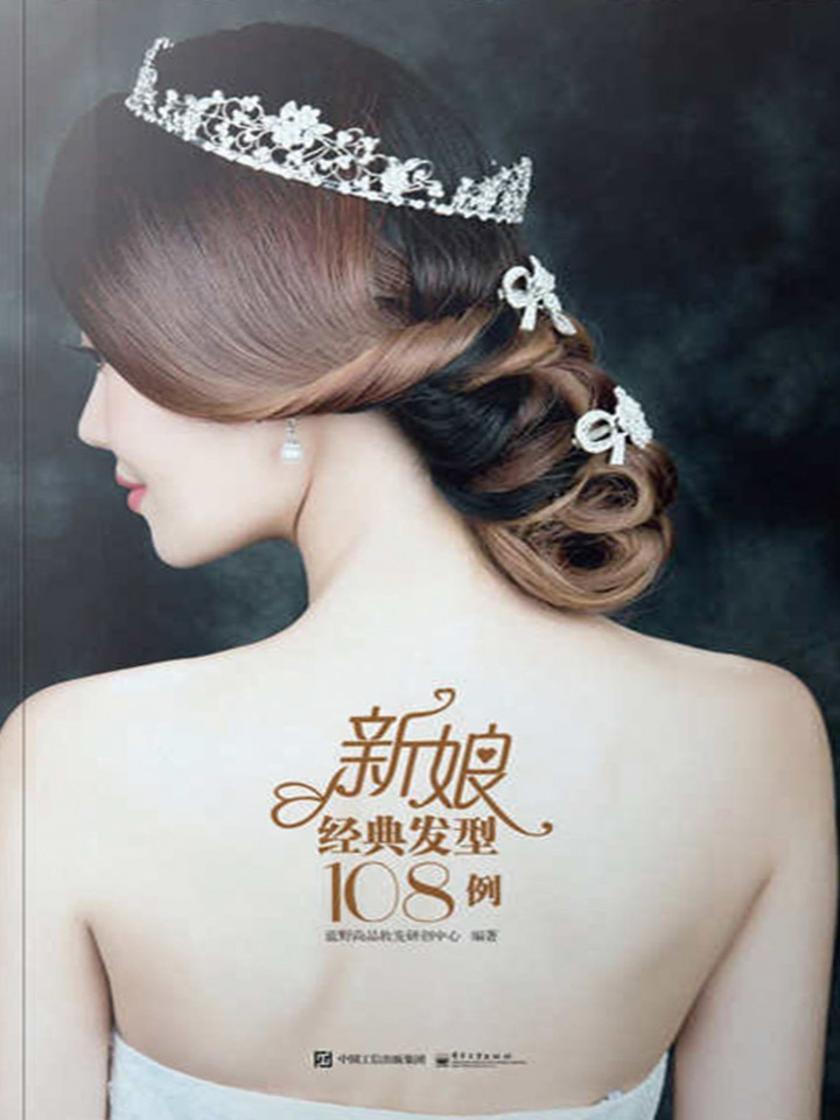 新娘经典发型108例