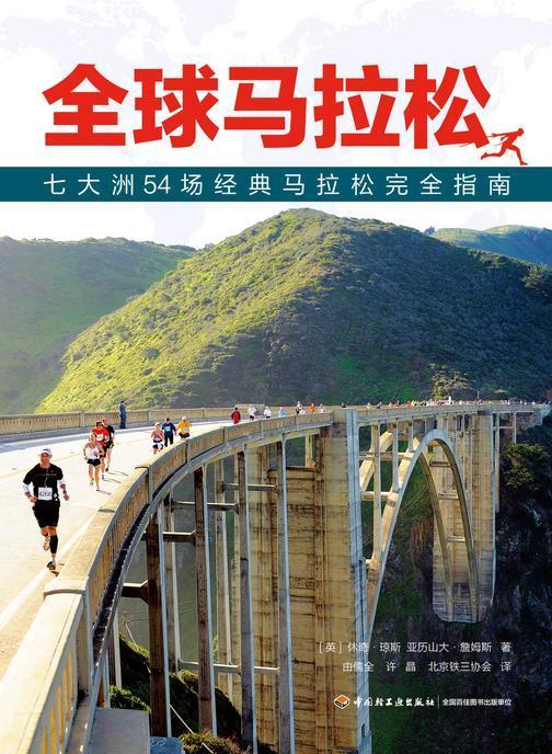 全球马拉松 : 七大洲54场经典马拉松完全指南