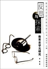 反思与探索:教育史学元研究
