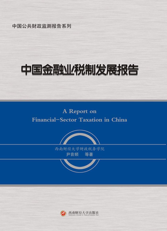 中国金融业税制发展报告