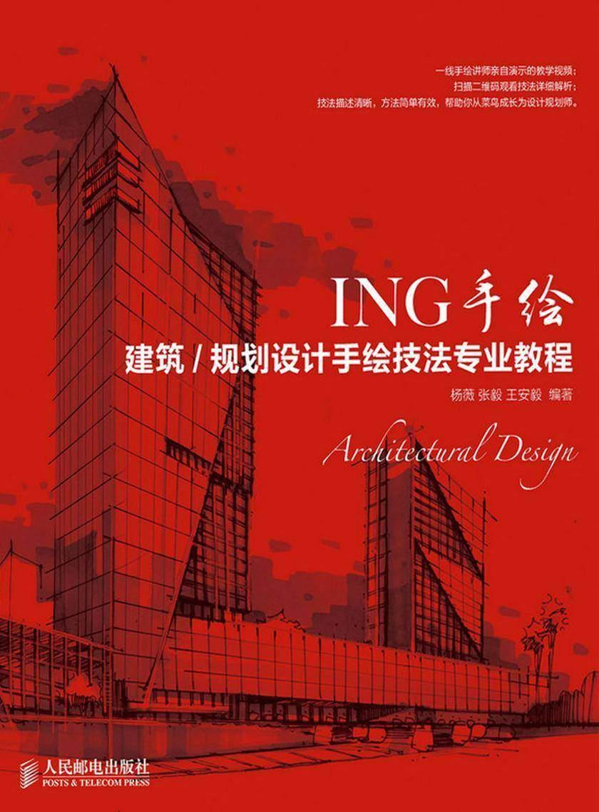 ING手绘——建筑/规划设计手绘技法专业教程