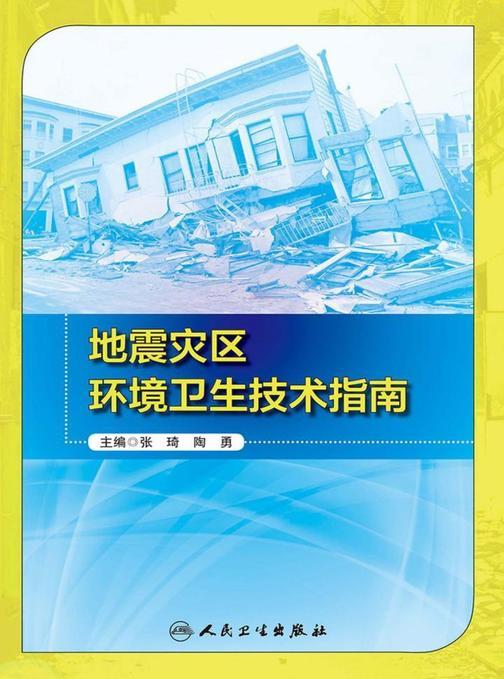 地震灾区环境卫生技术指南