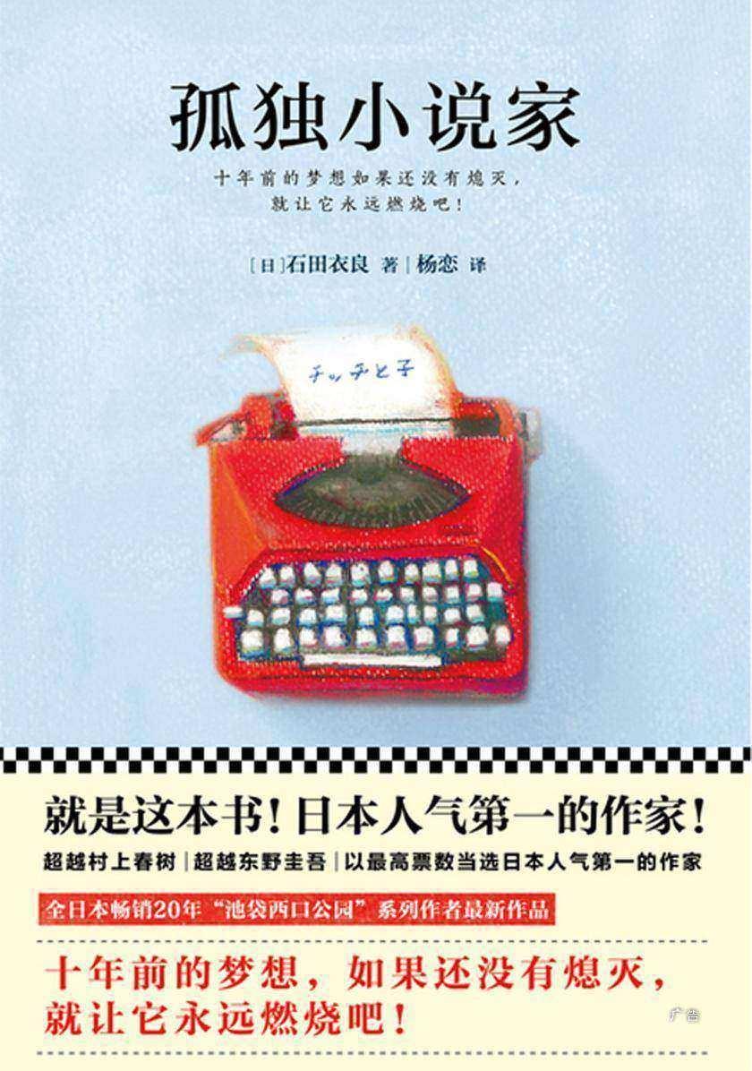 孤独小说家(日本人气TOP1作家、直木奖得主作品。)