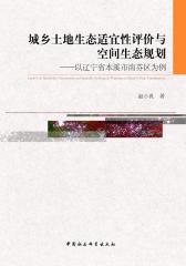城乡土地生态适宜性评价与空间生态规划:以辽宁省本溪市南芬区为例
