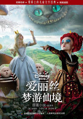 爱丽丝梦游仙境原著小说