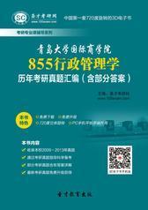 青岛大学国际商学院855行政管理学历年考研真题汇编(含部分答案)